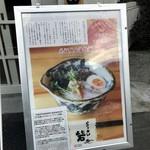 らーめん砦大阪 京町堀店 -