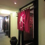 77076639 - 赤系暖簾の入口
