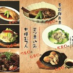 【煮物・鉄板】