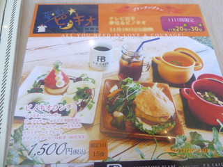 プランタン ブラン - ピノキオランチ1500円