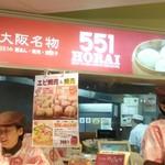 551蓬莱 「飲茶CAFE」伊丹空港店(南ターミナル) -
