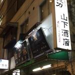 山下酒店 -
