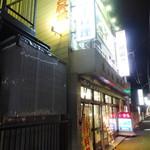 池田丸 - 店舗
