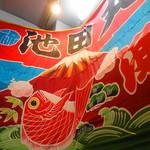 池田丸 - 大漁旗