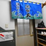 池田丸 - 2階入口