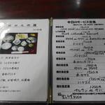 池田丸 - 定食系メニュー