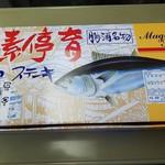 77084572 - 「鮪素停育弁当(¥1,080)」