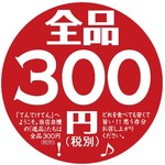 てんてけてん - 料理写真:格安、全品300円(税別)居酒屋