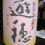 7709613 - 『遊穂』山おろし純米