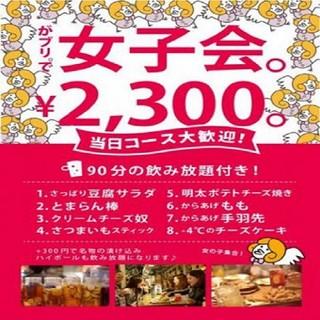 ★おすすめ★90分[飲放]女子会コース全8品2300円