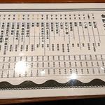 日本酒バル YODARE - 今日の日本酒メニュー1