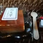 ぷりんの店 杓文字 - 生クリームプリン