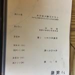 77097770 - メニュー(飯物)