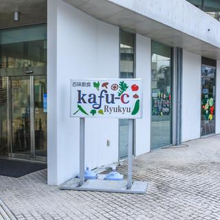 【Kafu-C】=感謝・お礼