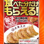 大阪王将 - 食べた分だけもらえる!、餃子無料券プレゼントの告知ポスターになります