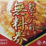 大阪王将 - 餃子一人前無料券、有効期限は12月1日~翌1月末日迄になります