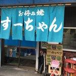 すーちゃん - お店