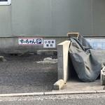 すーちゃん - この左側に普通車停められます