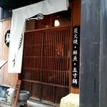 仁屋 - お店