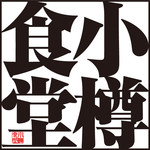 小樽食堂 - 格安 北海道が味わえる居酒屋