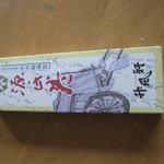 7710452 - 山田竹風軒本店 本町店 :源氏巻