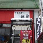 自家製麺 佐藤 - お店です