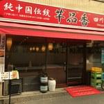 純中国伝統料理四川料理 芊品香 - 外観