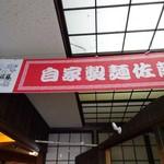 自家製麺 佐藤 - 店内