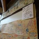 自家製麺 佐藤 - 壁にはいっぱい書かれてマス