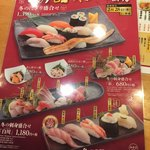 すし三崎丸 - 季節メニュー2