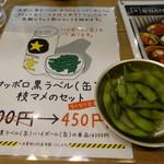 tachinomi! B-GATE - 2017.11 イベント用に仕入過ぎたようです:笑