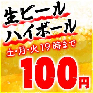 生ビール・ハイボールが100円のハッピーアワー実施中!