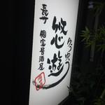 長州個室居酒屋 悠遊 -