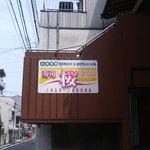 お米屋さんの寿司屋 桜 -