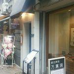 銀座フォワグラ - 店外観