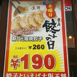 大阪王将 - 毎週木曜日は学芸大学店「餃子の日」になります