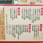 松ちゃん - 定食は全て800円