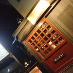 酒場の銀次郎 - 入口