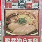 一番いちばん - 鶏醤油らぁ麺(大つけ麺博2016)