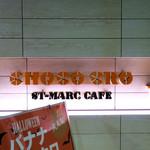 サンマルクカフェ - サンマルクのチョコクロ