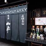原田酒造場 -