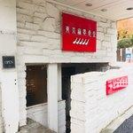 東京麻婆食堂 - お店は地下にあります。