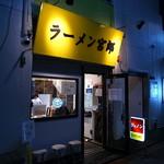 ラーメン 宮郎 - 人気店の仲間入りも近かろう