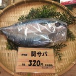 ヤマサちくわ - 料理写真:28センチ程の関サバです。(O_O) 値段の割には勿論美味しいです。