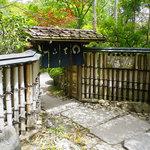 西源院 - 入り口の門