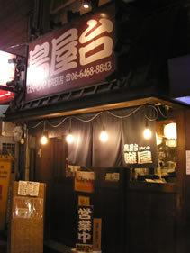 囃屋 野田店