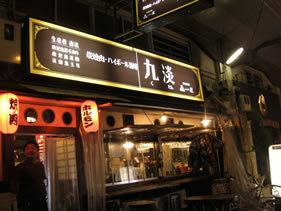 ふくみ屋 野田焼肉店