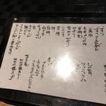 焼鳥 市松 - メニュー