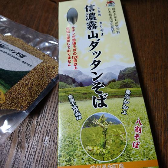 緑の花そば館 name=