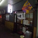 笹屋 - お店の外観